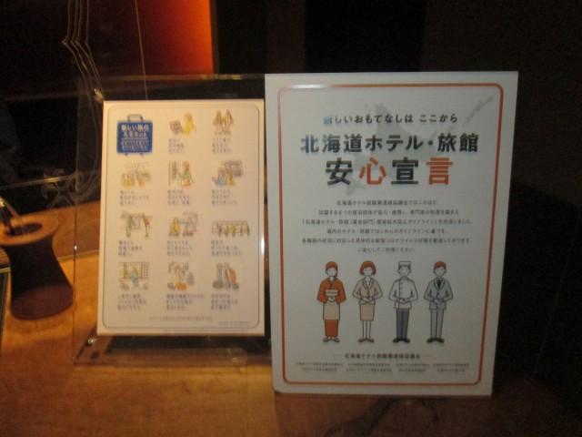 館内各所に感染防止対策の掲示をしております