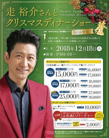 <終了>【12月18日開催】走裕介さんとクリスマスディナーショー