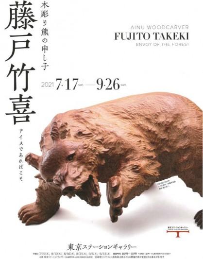 木彫家・藤戸竹喜氏 展覧会開催のお知らせ