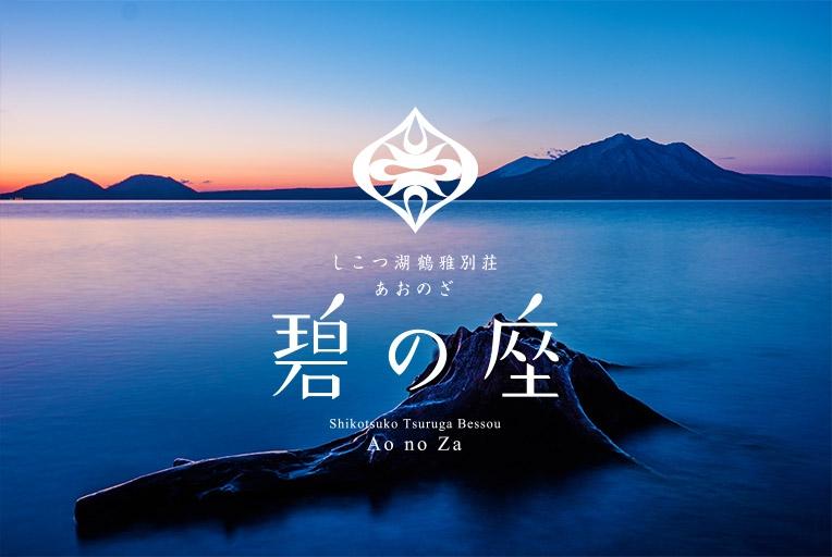 2019年5月1日(水)「しこつ湖 鶴雅別荘 碧の座」グランドオープン