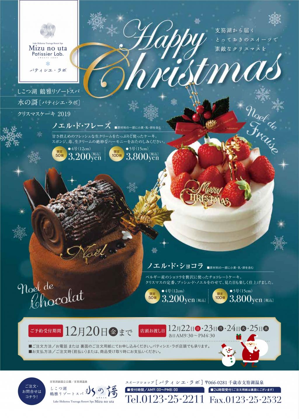 <終了>2019年 クリスマスケーキご予約受付中!