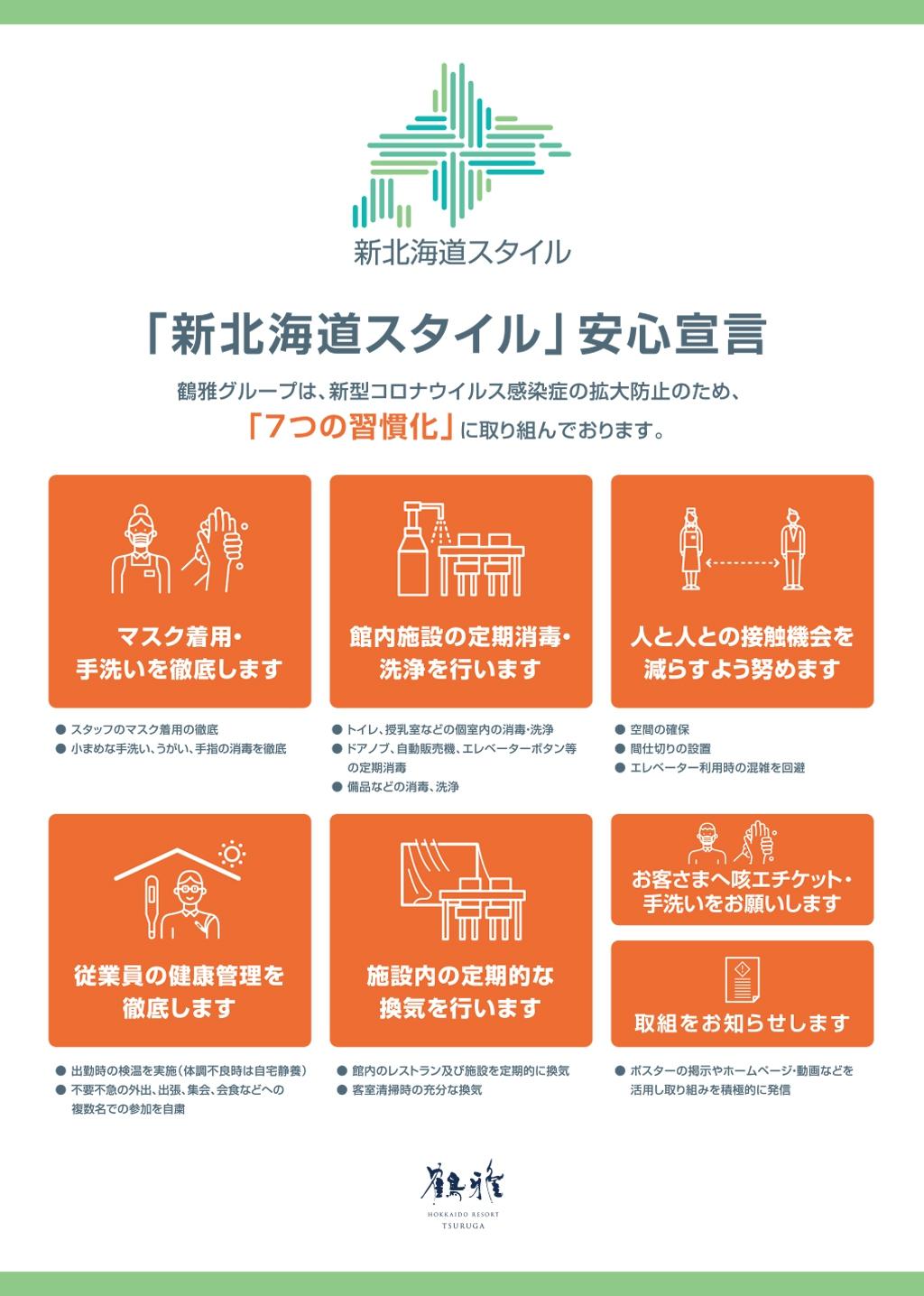 北海道 ニュース コロナ ウイルス