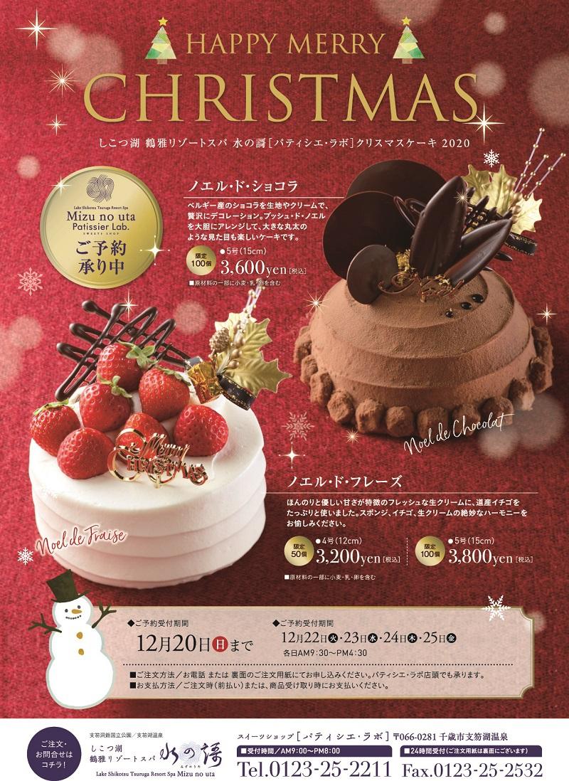 <受付終了>2020年クリスマスケーキご予約受付開始!
