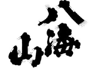 新潟を代表する名酒「八海山」各種人気銘柄をご用意