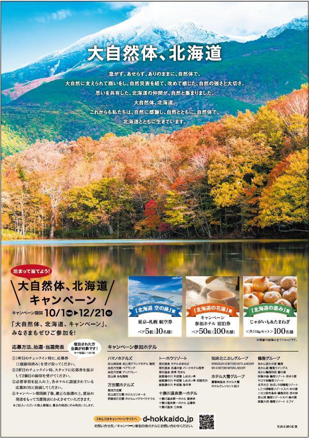 <終了>泊まって当てよう!「大自然体、北海道 キャンペーン」のご案内