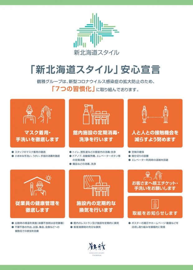 「新北海道スタイル安心宣言 7つの習慣化」に取り組んでおります。