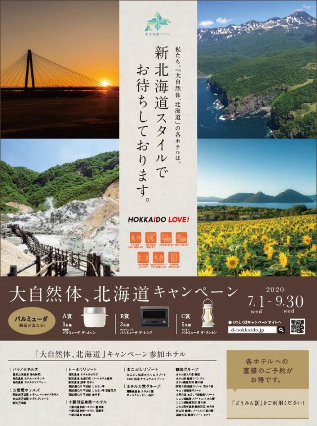 「大自然体、北海道」キャンペーン開催のご案内