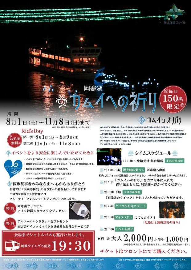 阿寒湖イベント「カムイへの祈り」開催のご案内