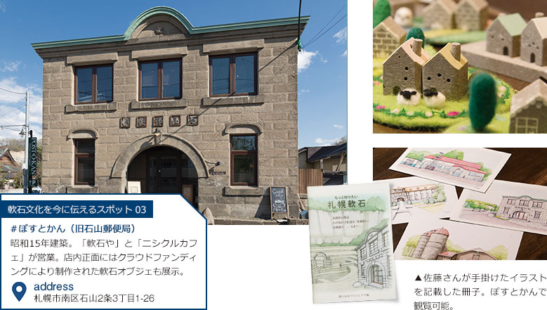 北海道の軟石文化を訪ねて