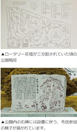 函館で辿る 西洋式公園と自然公園のルーツ