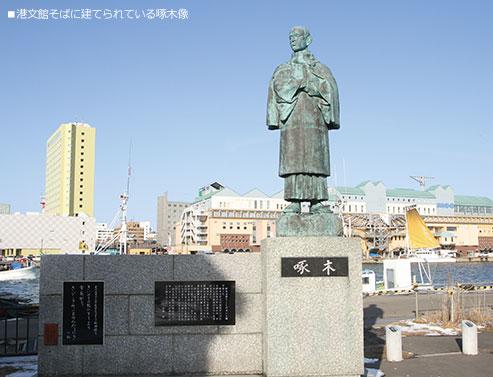 石川啄木が愛した北海道