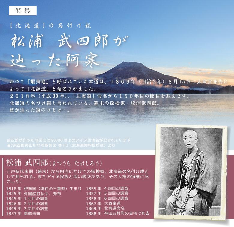 幕末の探検家 松浦武四郎の軌跡