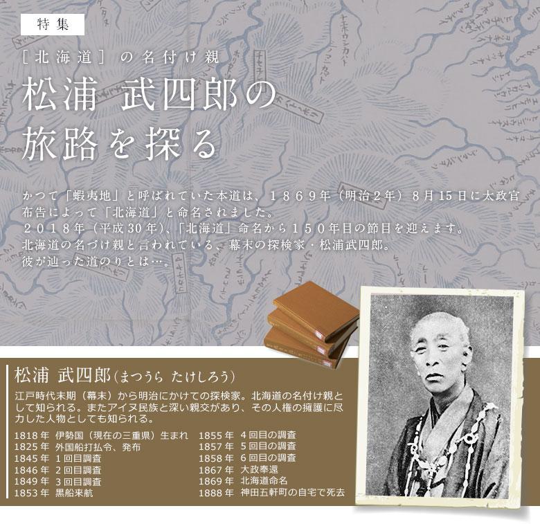 松浦 武四郎の旅路を探る