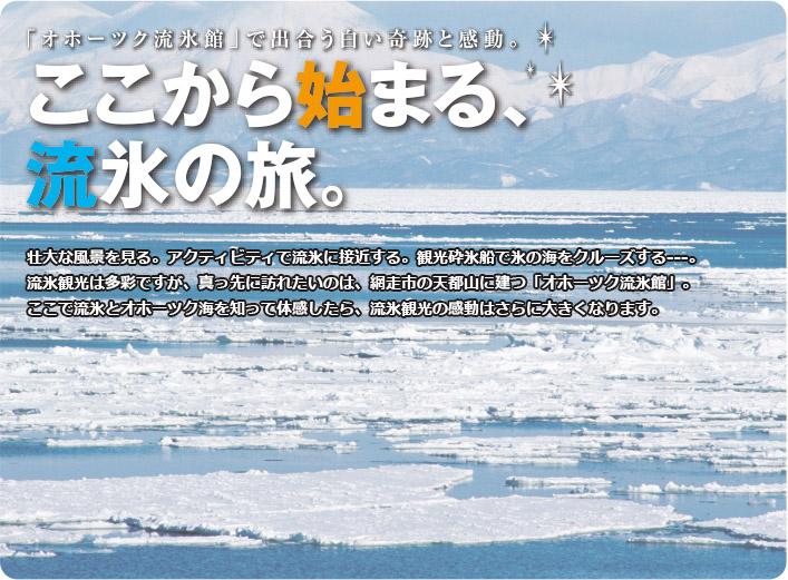 ここから始まる、流氷の旅。