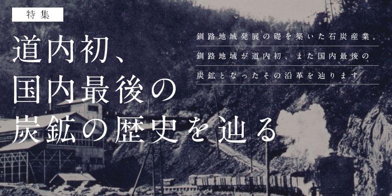 炭鉱の歴史を巡る<br /> 情緒の秋。