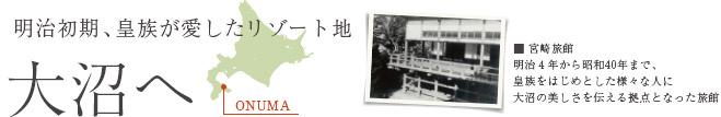 みなみ北海道の歴史を訪ねて