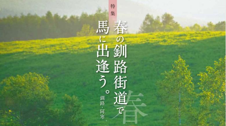 春の釧路街道で<br /> 馬に出逢う。