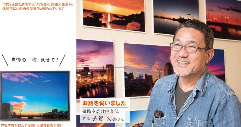 世界三大夕日<br /> 釧路の魅力を探る