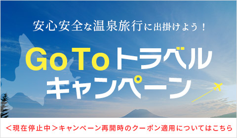 鶴雅グループ65周年キャンペーン