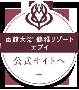 函館大沼 鶴雅リゾート エプイ 公式サイトへ