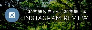「お客様の声」を「お客様」に Instagram Review