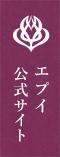エプイ 公式サイト