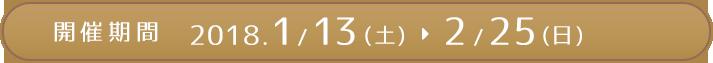 開催期間 2018.1/30(土)~2/25(日) 土・日・祝限定開催