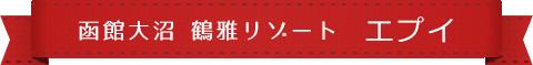 函館大沼 鶴雅リゾート エプイ