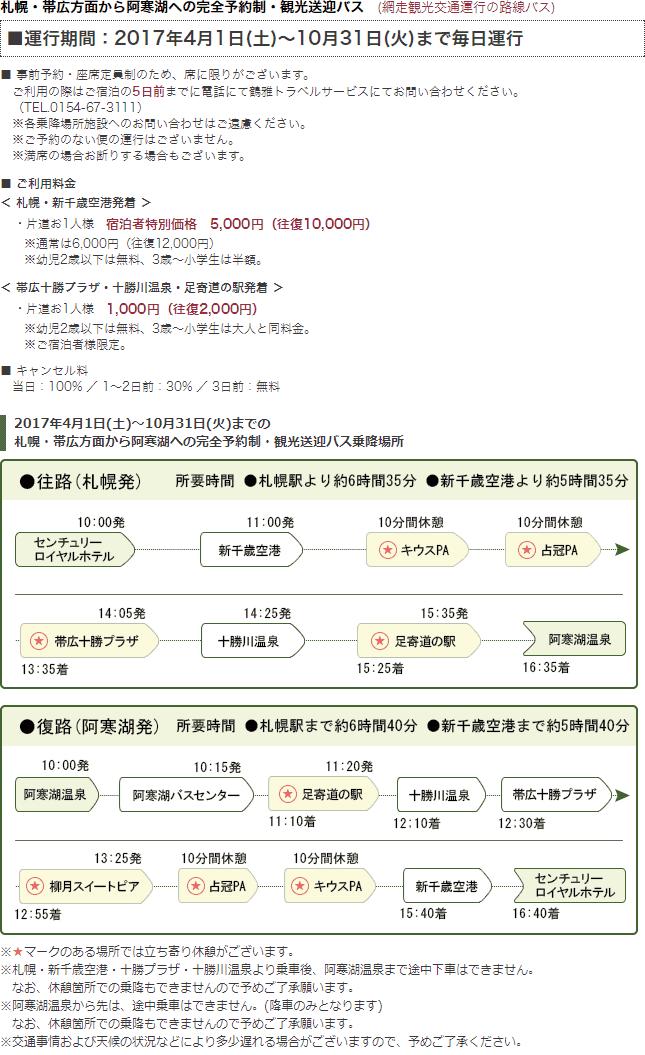 札幌・帯広方面から阿寒湖への完全予約制・観光送迎バス(網走観光交通運行の路線バス)運行中