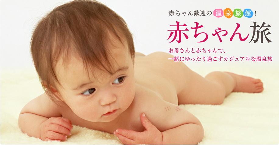 赤ちゃん歓迎の温泉旅館!赤ちゃん旅