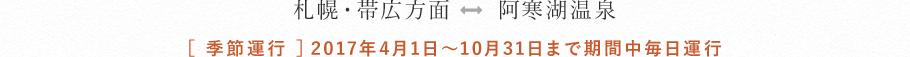 札幌・帯広方面-阿寒湖温泉