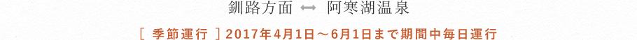 釧路方面-阿寒湖温泉