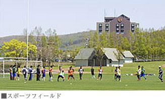 ■スポーツフィールド