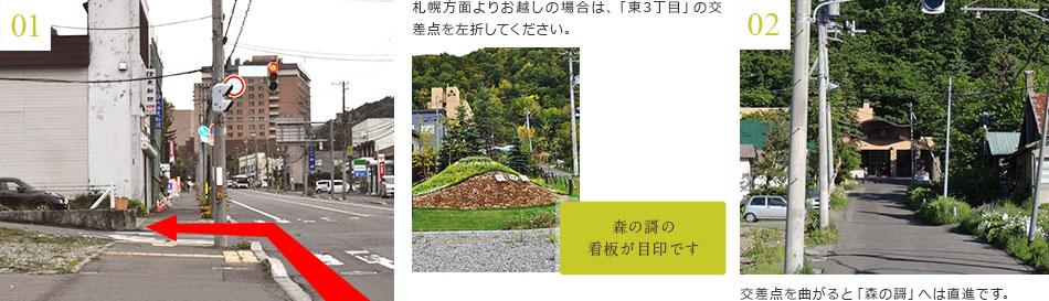 札幌方面からお越しの方