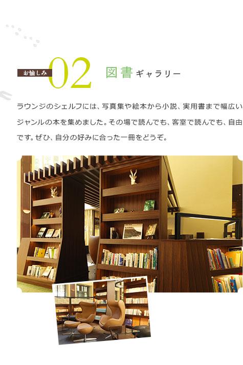お愉しみ02 図書ギャラリー