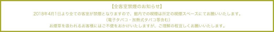 【全客室禁煙のお知らせ】