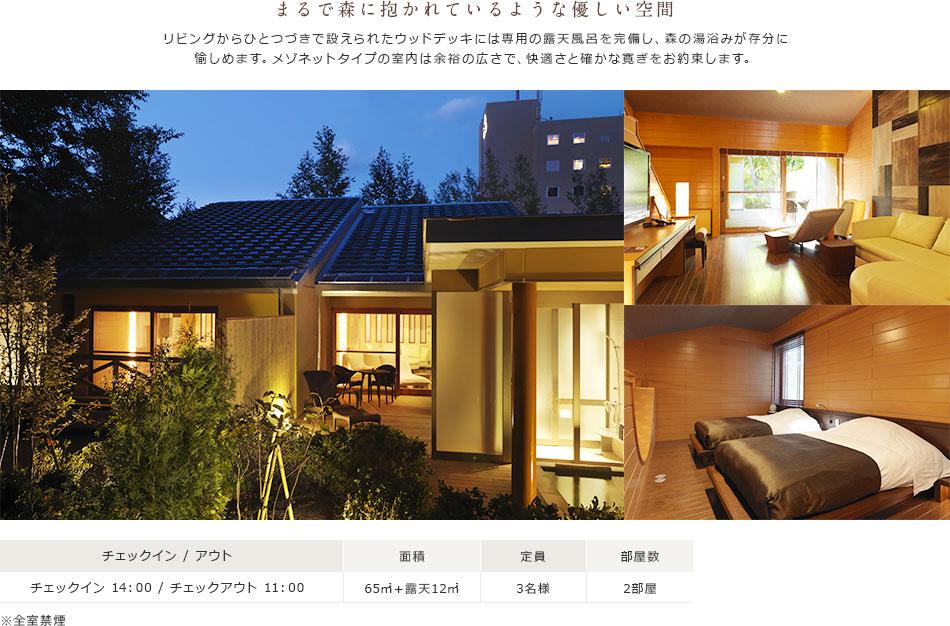 露天風呂付コテージ(リビング+ベッドルーム)