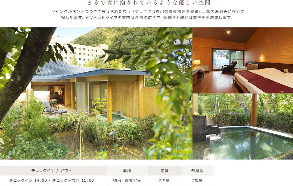 露天風呂付コテージ(ツインベッドルーム×2)