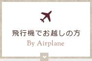 飛行機でお越しの方