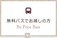 無料バスでお越しの方
