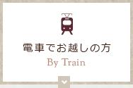 電車でお越しの方