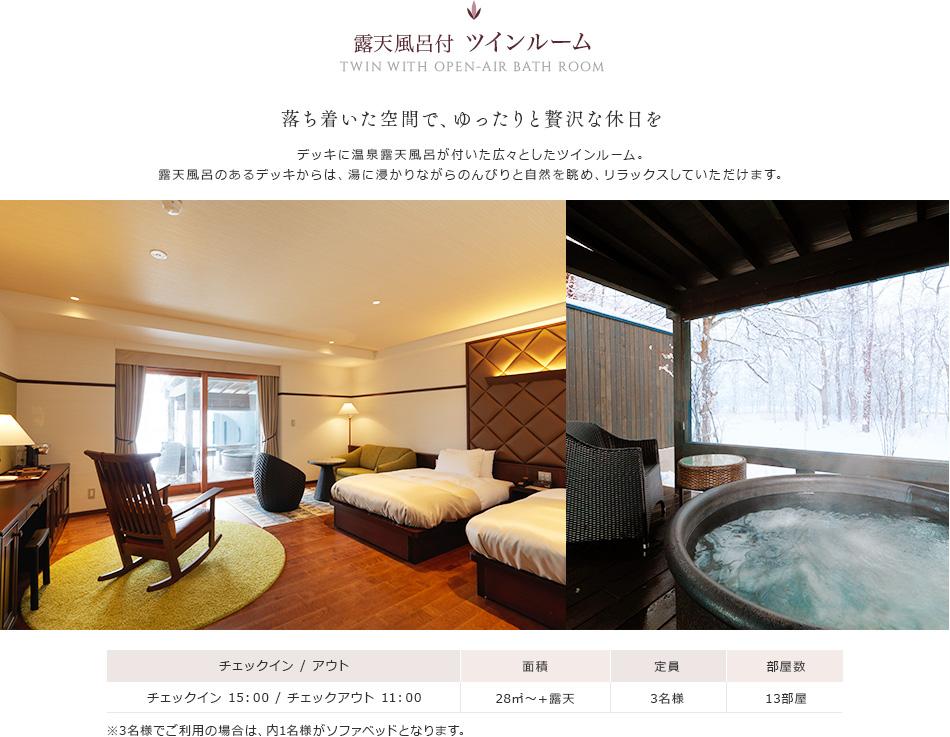 露天風呂付 ツインルーム