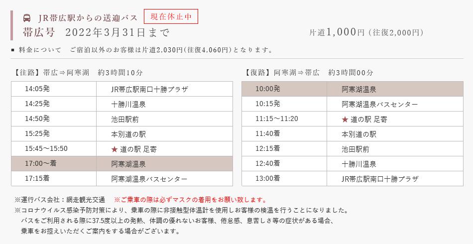 帯広号10月〜3月