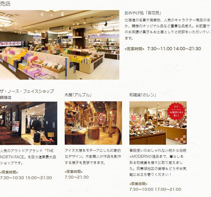 売店/百花苑・ザ・ノース・フェイスショップ・アルブル・P-Five