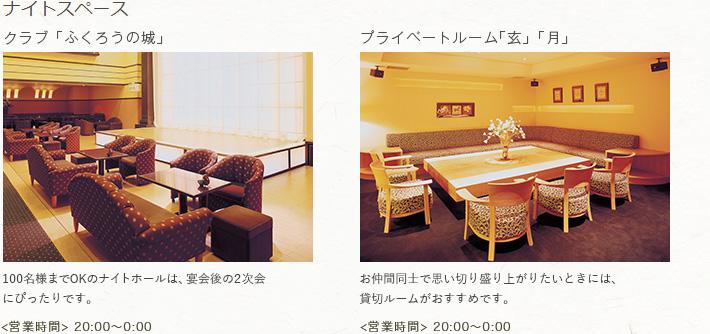 ナイトスペース/クラブ「ふくろうの城」、プライベートルーム「玄」「月」
