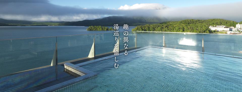 趣の異なる湯巡りを愉しむ(夏)